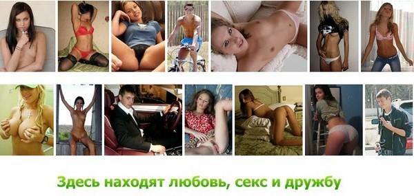 сайты секса без обязательств и без денег-эд2